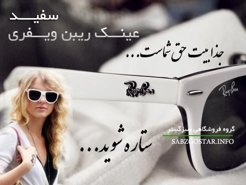 عینک ریبن ویفری سفید