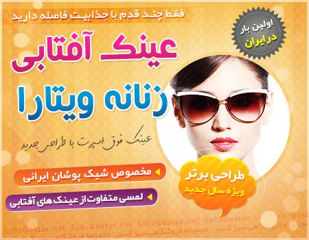 عینک زنانه ویتارا -Vitara