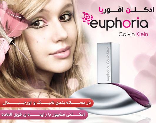 ادکلن زنانه افوریا - Euphoria