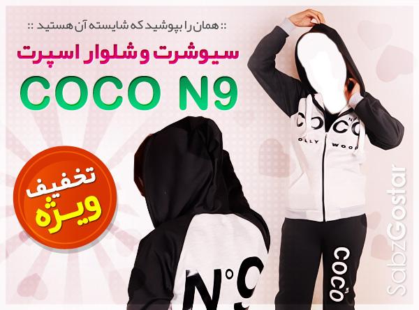 ست سیوشرت شلوار coco N9