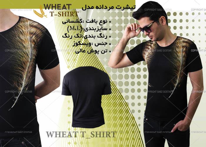 تیشرت مردانه wheat