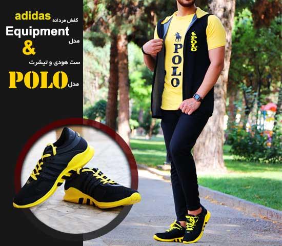 ست هودی و تیشرت polo و کفش adidas مدل Equipment