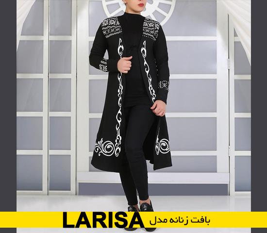 بافت زنانه مدل Larisa